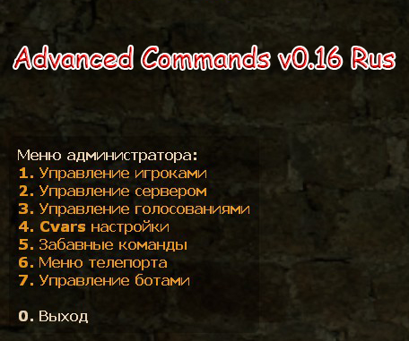 Advanced Commands v0.16 Rus