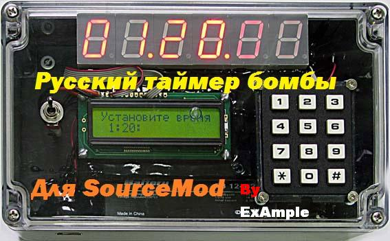 Advanced c4 timer (Rus) by ExAmple