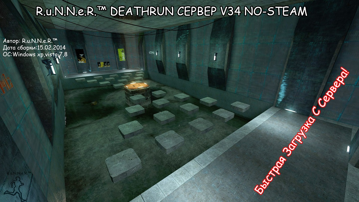 [R.u.N.N.e.R.™ DEATHRUN СЕРВЕР CSS V34 NO-STEAM]