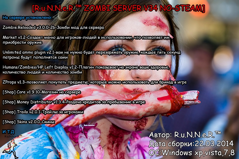 [R.u.N.N.e.R.™ ZOMBI SERVER V34 NO-STEAM]
