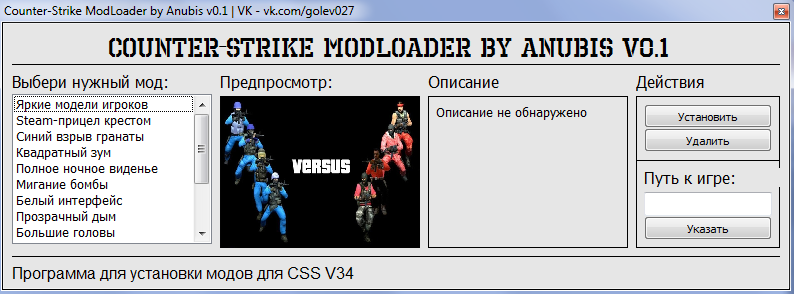 Counter-Strike ModLoader