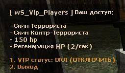 wS VIP Players - VIP игрок на сервере