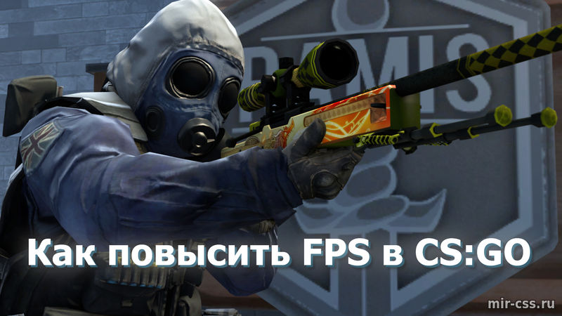 Как повысить фпс в CS:GO - Counter Strike: Global Offensive